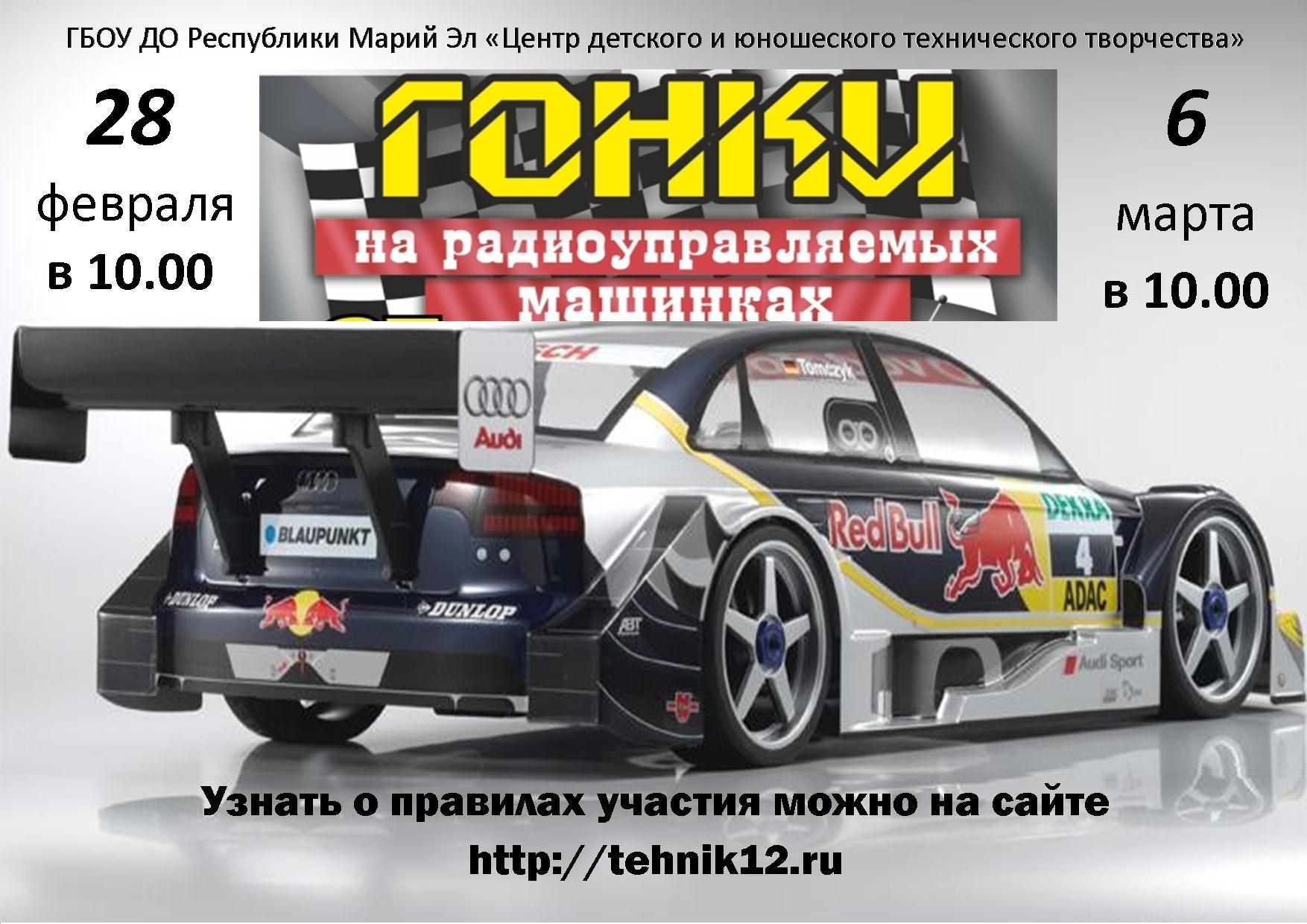 афиша на гонки 28 февраля (1)